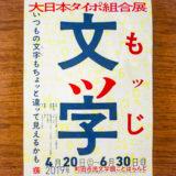 文ッ字フリマ・大日本タイポ組合展「文ッ字」でフォントとグッズを購入したレポ