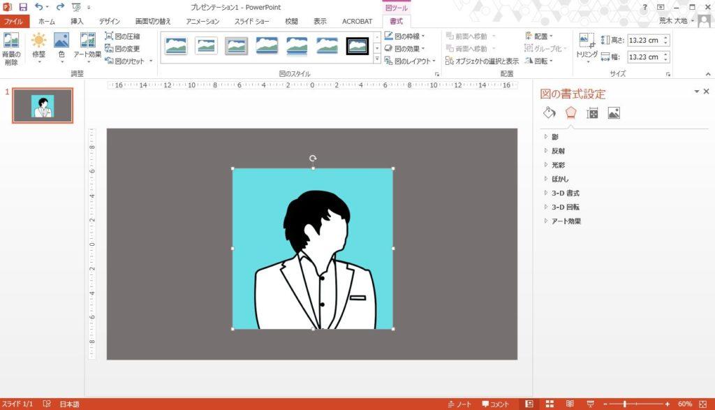 Powerpoint Word フリーソフトでイラストや画像の背景を簡単に透過