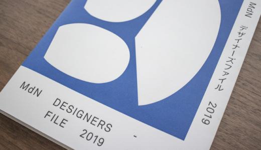 【2020】デザイナーが教える初心者におすすめしたいデザイン本|独学で勉強するための書籍【グラフィック・ロゴ】
