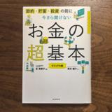 【2021】デザイナー・フリーランスが読みたいビジネス本とお役立ち書籍を紹介|経営・マーケティング本