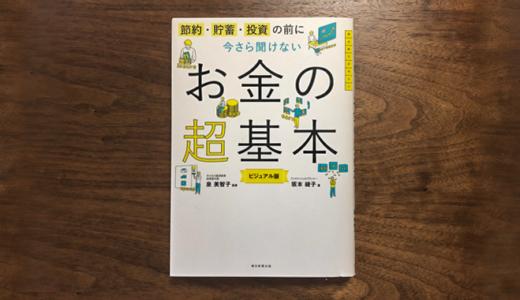 【2020】デザイナー・フリーランスが読みたいビジネス本とお役立ち書籍を紹介|経営・マーケティング本