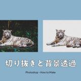 【Photoshop】フォトショで写真や画像を切り抜く4つの方法|デザイナーが教える背景透明化