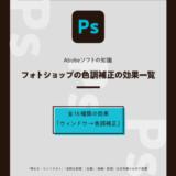Photoshopの合成・レタッチで必須の調整レイヤーの使い方と色調補正の種類解説【フォトショ】
