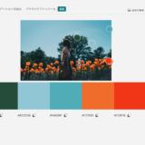 配色に迷った時、実践で使えるテクニック・おすすめツールを現役グラフィックデザイナー(色彩士)が教えます