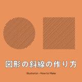 【Illustrator】イラレで円や四角など図形の斜線(斜めのライン)を作る方法|塗りつぶし