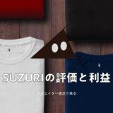 クリエイター視点で見るSUZURI(スズリ)でグッズを作るメリット・デメリットと利益について解説