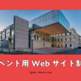 大学・研究室で開催するイベントやセミナー用のサイトを簡単に自分で作る方法【Adobe Spark】